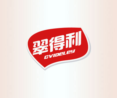 翠得利-CVIDELEY