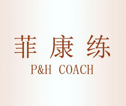 菲康练-P&H-COACH