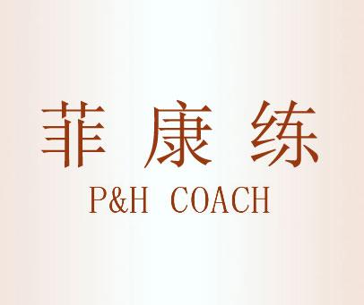 菲康練-P&H-COACH