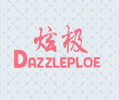 炫极-DAZZLEPLOE