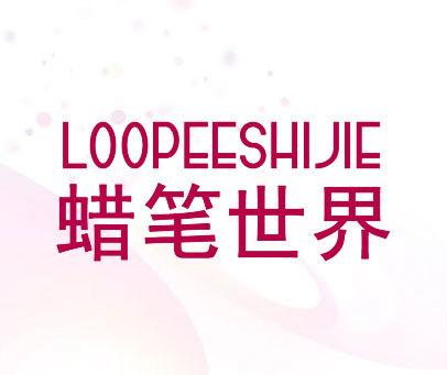 蜡笔世界-LOOPEESHIJIE