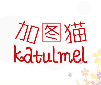 加图猫-KATULMEL