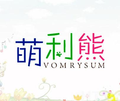 萌利熊-VOMRYSUM