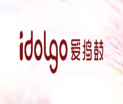 爱捣鼓-IDOLGO