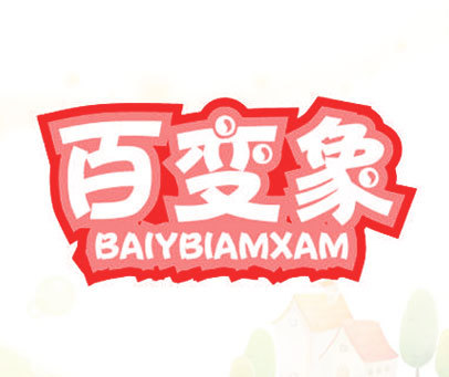 百变象-BAIYBIAMXAM