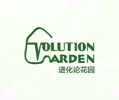 进化论花园-VOLUTION-GARDEN