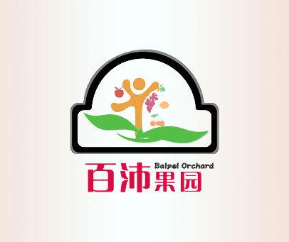 百沛果园-BAIPEI-ORCHARD