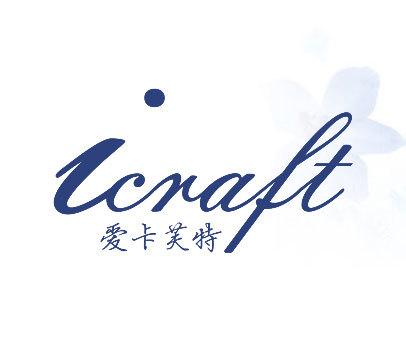 ICRAFT-爱卡芙特