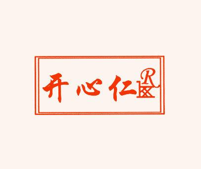 开心仁-R