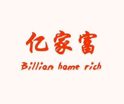 亿家富-BILLION-HOME-RICH