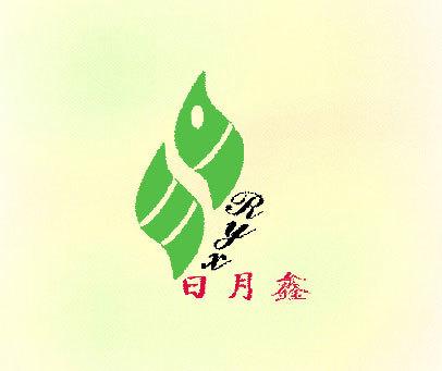 日月鑫;RYX