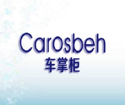车掌柜-CAROSBEH