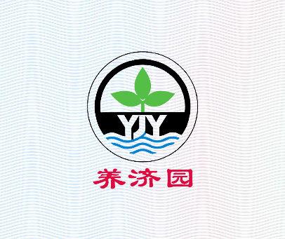 养济园;YJY