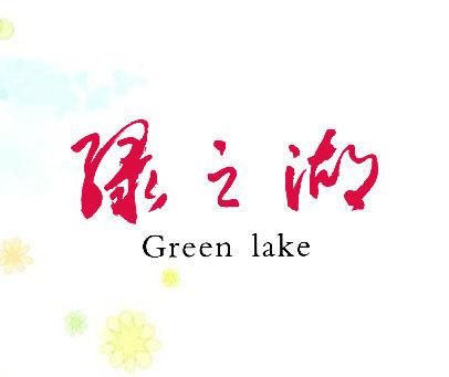 绿之湖-GREEN-LAKE