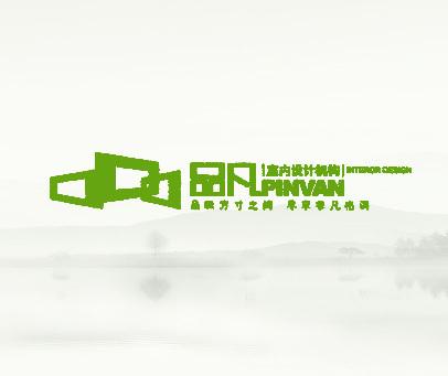 品凡 室内设计机构- PINVAN INTEROR DESIGN 品味方寸之间 尽享非凡格调