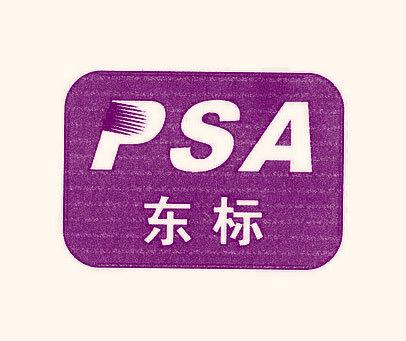 东标;PSA