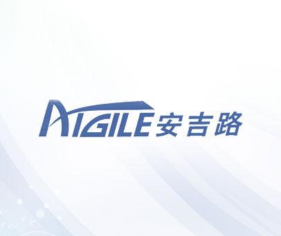 安吉路-AIGILE