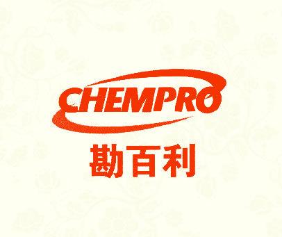 勘百利-CHEMPRO