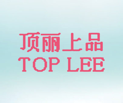顶丽上品 -TOP LEE