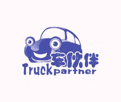 车伙伴-TRUCK- PARTNER