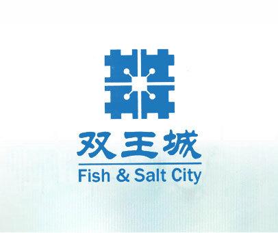 双王城-FISH-&-SALT-CITY