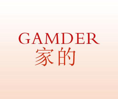 家的-GAMDER