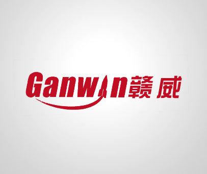 赣威-GANWIN