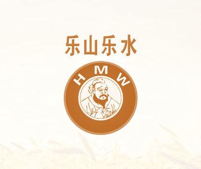 乐山乐水-HMW