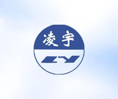 凌宇-LY