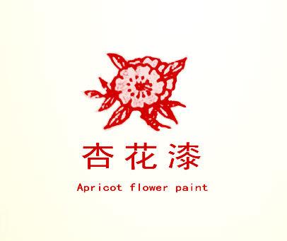 杏花漆-APRICOT-FLOWER-PAINT