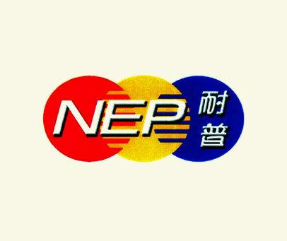 耐普;NEP