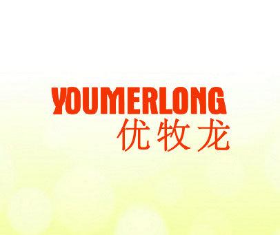 优牧龙-YOUMERLONG