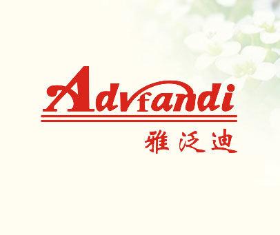 雅泛迪-ADVANTI