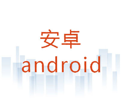 ANDROID-安卓