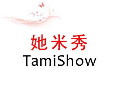 她米秀-TAMISHOW