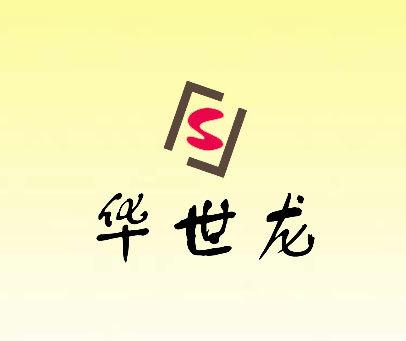 华世龙-S