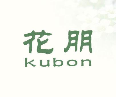 花朋;KUBON