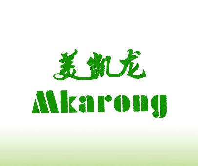 美凯龙-MKARONG