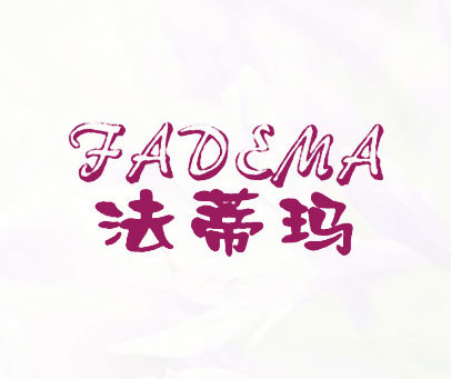 法蒂玛;FADEMA