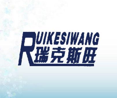 瑞克斯旺-RUIKESIWANG