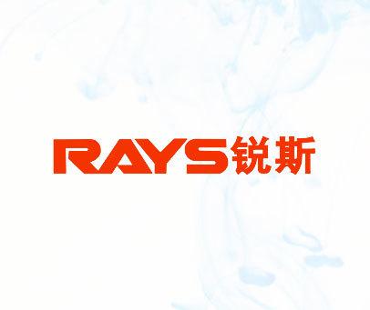锐斯-RAYS