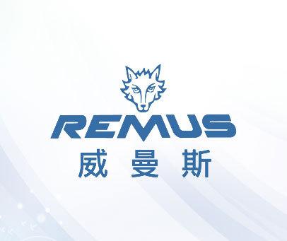 威曼斯-REMUS