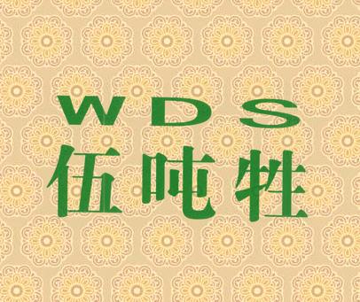 伍吨牲WDS