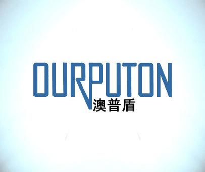澳普盾-OURPUTON