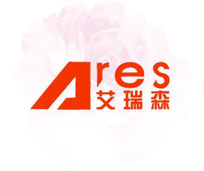 艾瑞森-ARES
