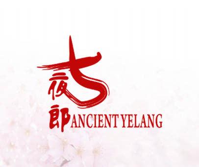 古夜郎-ANCIENT YELANG