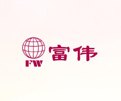 富伟-FW