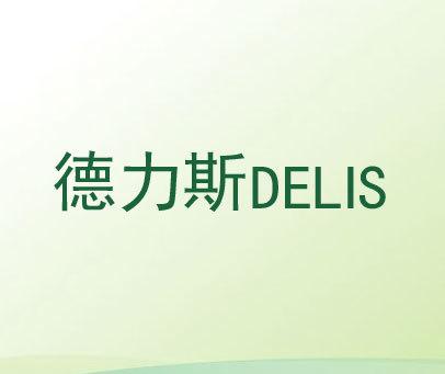德力斯-DELIS