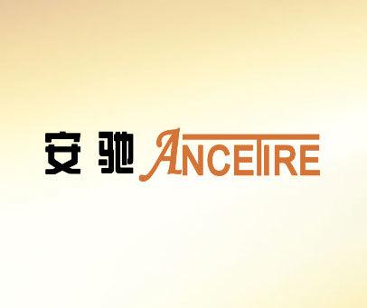 安驰-ANCETIRE