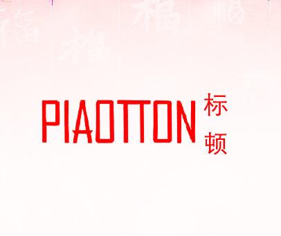 标顿-PIAOTTON